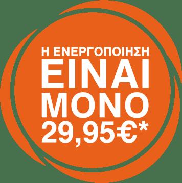 Η ΕΝΕΡΓΟΠΟΙΗΣΗ ΕΙΝΑΙ ΜΟΝΟ 29,95€